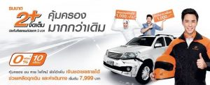 thanachart-car-2-plus